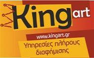 KingArt.gr - Διαφημιστικές Υπηρεσίες